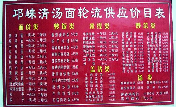 Typische chinesische Speisekarte in einem Restaurant in China - Chinesisch lernen